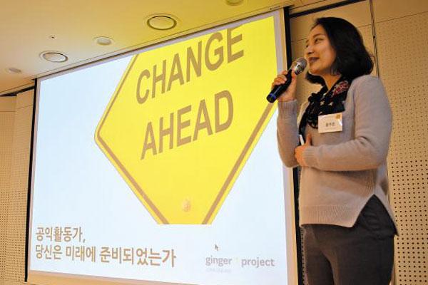 진저티프로젝트의 이번 연구 발표에 공익활동가 50여명이 참석, 큰 관심을 끌었다. /서울시NPO지원센터 제공